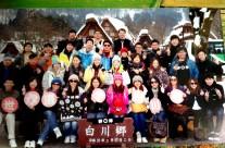 2014/2/13 一世一生一里野情人基地團